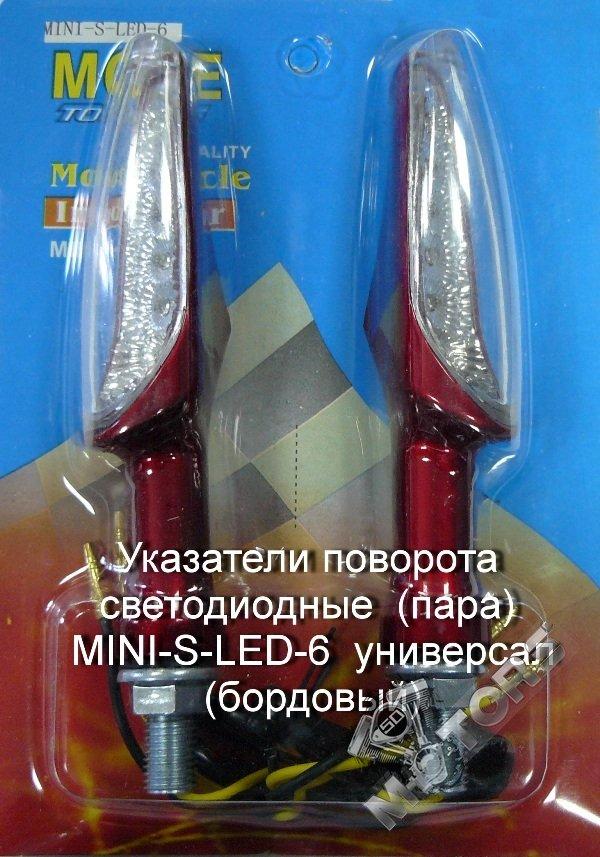 Указатели поворота  светодиодные  (пара)  MINI-S-LED-6  универсал (бордовый), для скутера, мопеда, мотоцикла, питбайка, квадроцикла