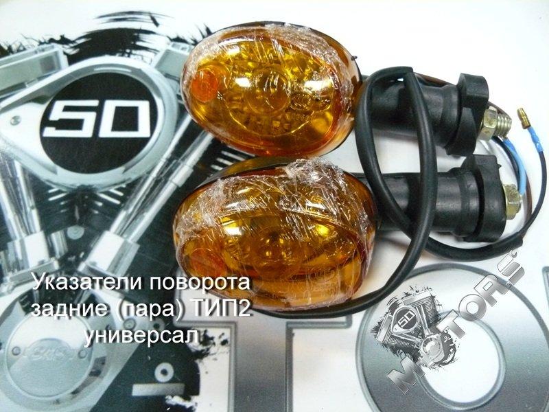 Указатели поворота задние (пара) ТИП2 универсальные, для скутера, мопеда, мотоцикла, питбайка, квадроцикла