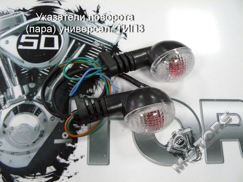Указатели поворота (пара) универсал. ТИП3, для скутера, мопеда, мотоцикла,  ...