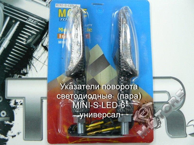 Указатели поворота светодиодные (пара)  MINI-S-LED-6  универсал (карбон), для скутера, мопеда, мотоцикла, питбайка, квадроцикла