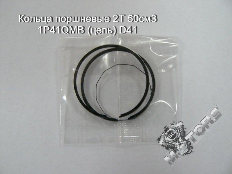 Кольца поршневые для мопеда 2Т 50см3 1P41QMB (цепной привод) D41