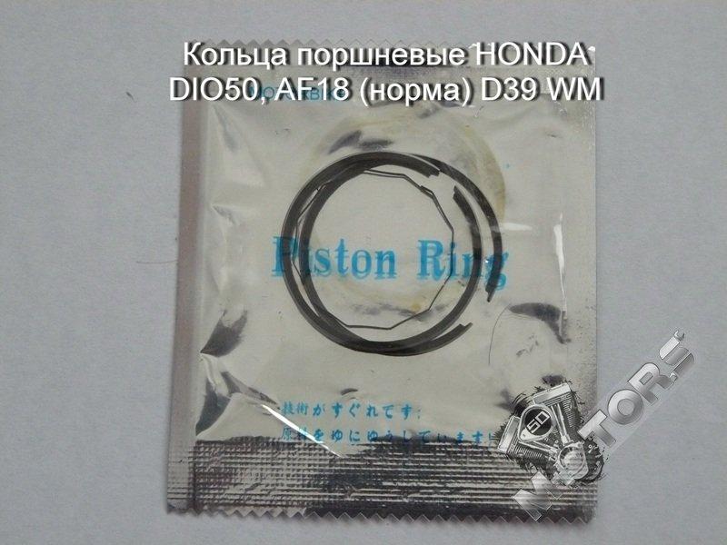Кольца поршневые для скутера HONDA DIO50, AF18 (норма) D39 WM
