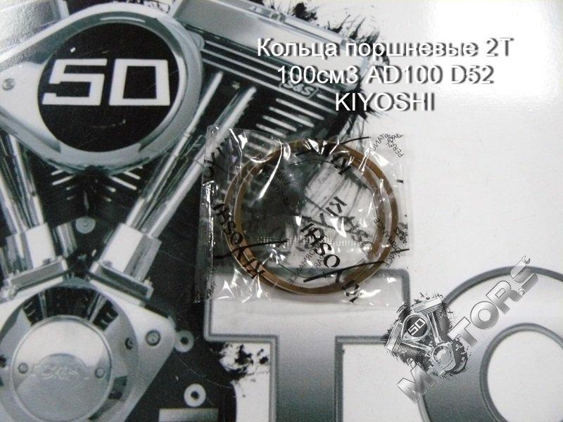 Кольца поршневые для скутера 2Т 100см3 AD100 D52 KIYOSHI
