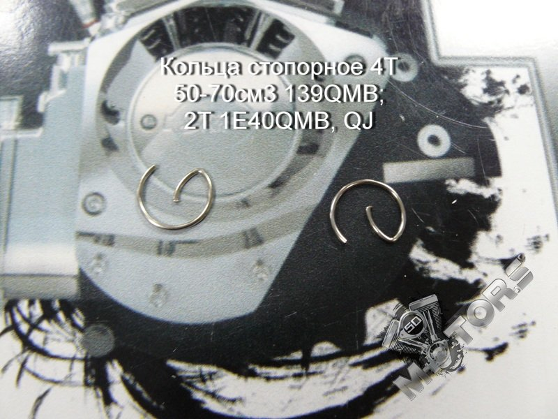 Кольца стопорные для скутера 4Т 50-70см3 139QMB; 2Т 1E40QMB, QJ
