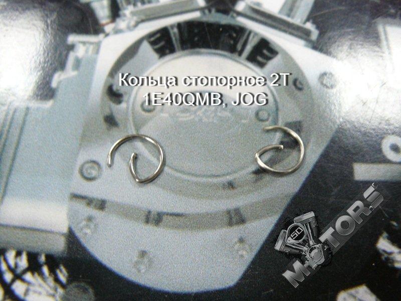 Кольца стопорные для скутера 2Т 1E40QMB, JOG