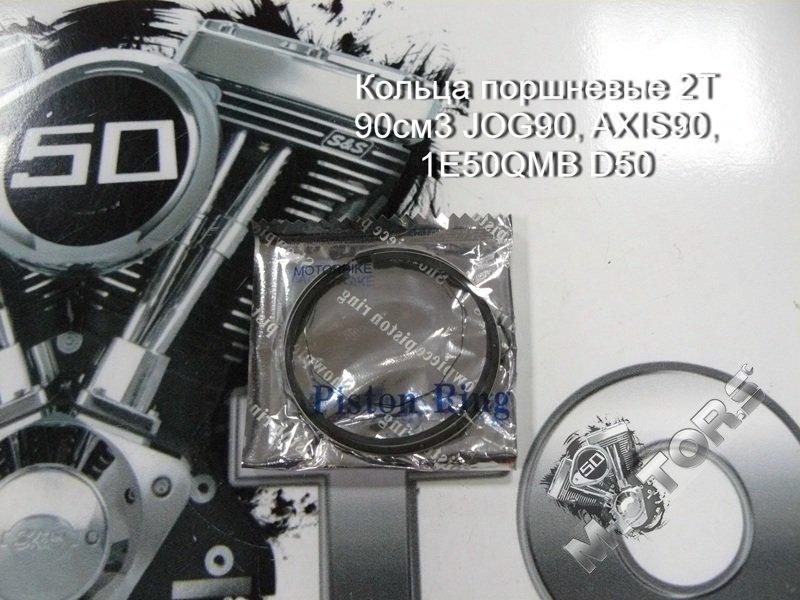 Кольца поршневые для скутера 2Т 90см3 D50 1E50QMB, JOG90, AXIS90, STELS TAСTIC 100, IRBIS LX 90