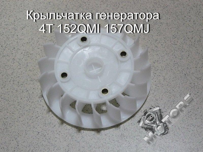 Крыльчатка генератора для скутера 4T 152QMI, 157QMJ, GRACE, NIRVANA