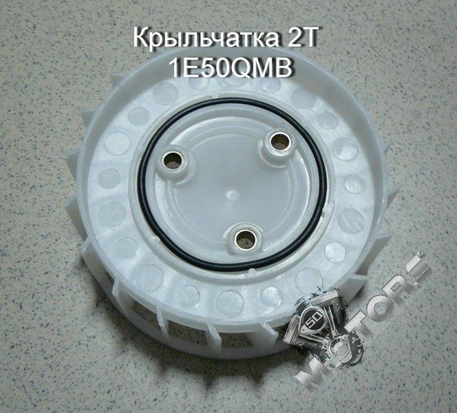 Крыльчатка 2Т 1E50QMB, STELS TAСTIC 100, IRBIS LX 90