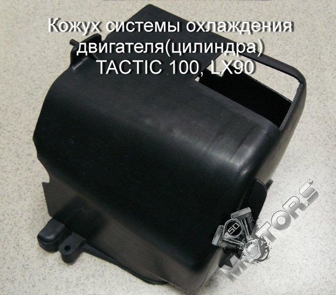 Кожух системы охлаждения двигателя(цилиндра)  STELS TAСTIC 100, IRBIS LX 90, 1E50QMB