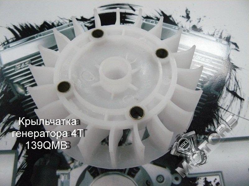 Крыльчатка генератора для скутера 4Т 139QMB; IRBIS Kaori, R50, FR; GRIPHON Cometa, Sting