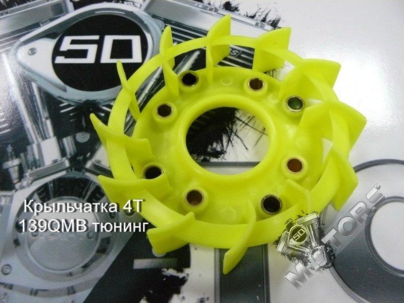 Крыльчатка генератора для скутера 4Т 139QMB тюнинг; IRBIS Kaori, R50, FR; GRIPHON Cometa, Sting