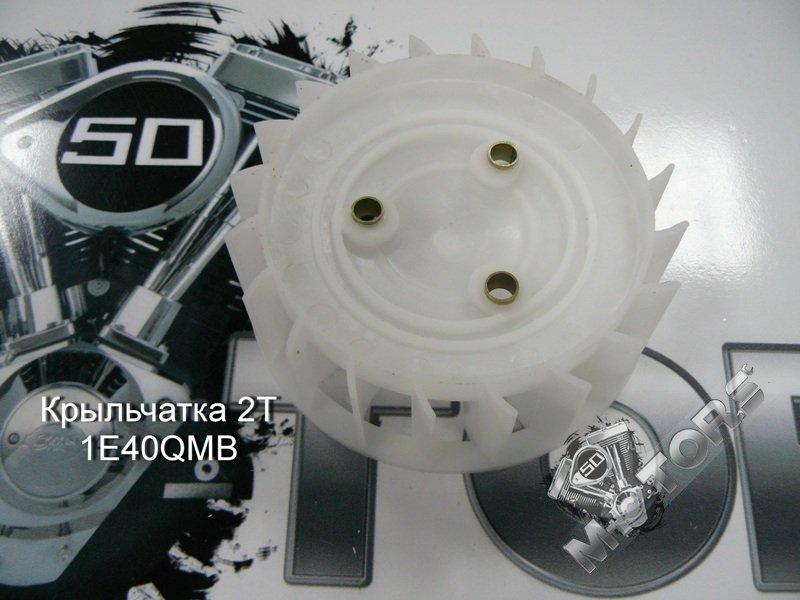 Крыльчатка генератора для скутера 2Т 1E40QMB;IRBIS Centrino; STELS Tactic, Vortex