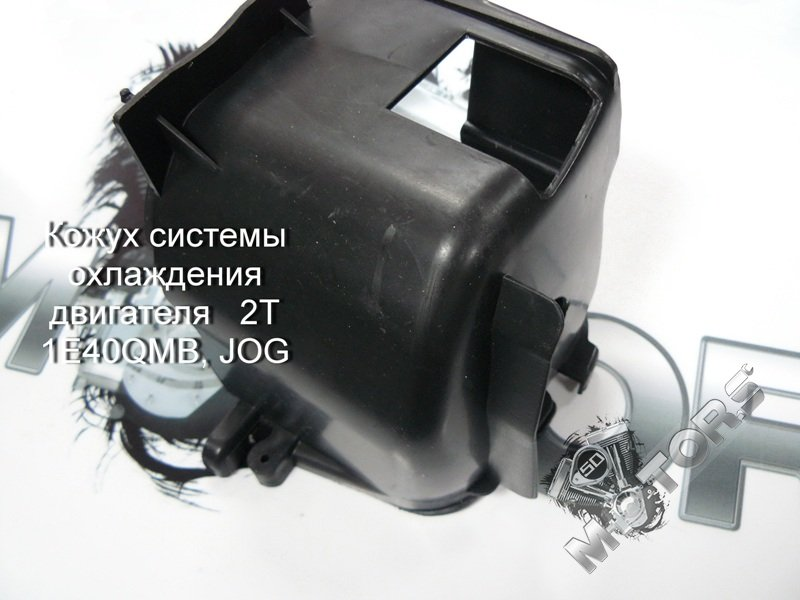 Кожух системы охлаждения двигателя(цилиндра) 2T 1E40QMB, IRBIS Centrino, LX50; STELS Tactic, Vortex; YAMAXA JOG50