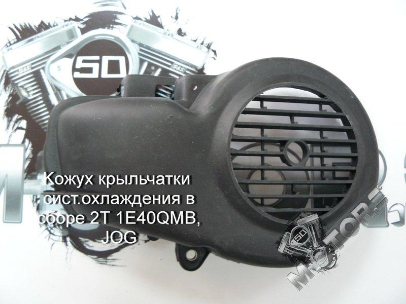 Кожух крыльчатки системы охлаждения в сборе 2T 1E40QMB, IRBIS Centrino, LX50; STELS Tactic, Vortex; YAMAXA JOG50