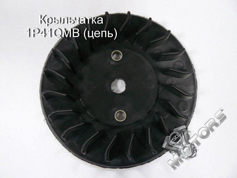 Крыльчатка генератора для мопеда 1P41QMB (цепной привод)