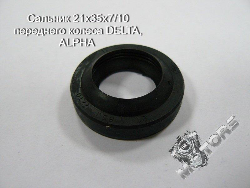 Сальник (резиновый армированный манжет) 21х35х7/10 переднего колеса DELTA,  ...