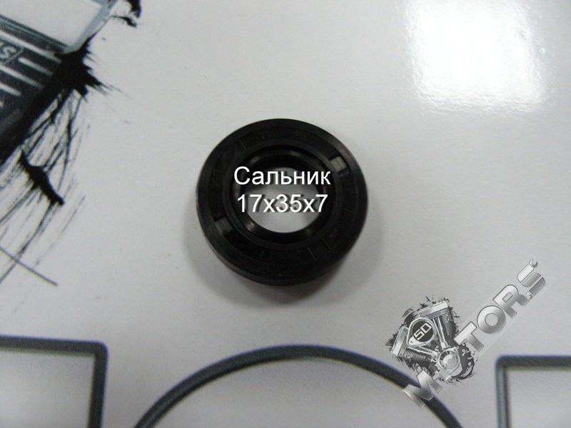 Сальник (резиновый армированный манжет) 17х35x7