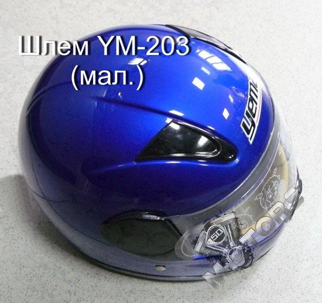 Шлем модель YM-203