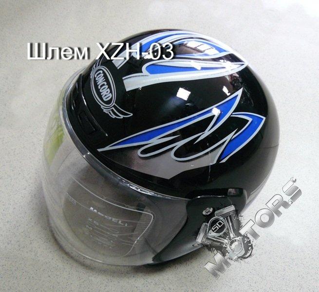 Шлем модель XZH-03