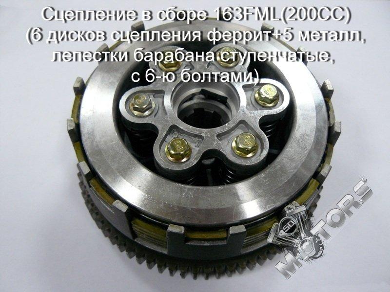 Сцепление в сборе для мотоцикла 163FML(200CC)(6 дисков сцепления феррит+5 металл, лепестки барабана ступенчатые, с 6-ю болтами)