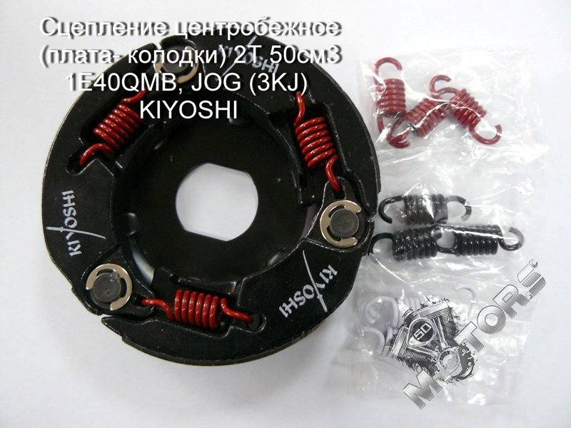 Сцепление центробежное для скутера (плата- колодки) 2Т 50см3 1E40QMB, JOG (3KJ) KIYOSHI; IRBIS LX50; YAMAXA JOG50