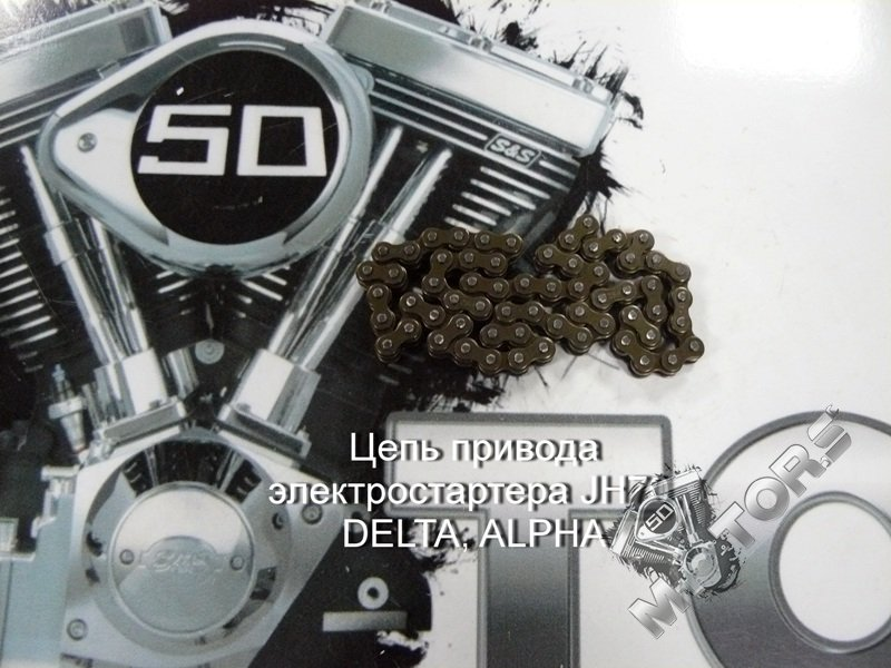 Цепь привода электростартера для мопеда JH70, DELTA, ALPHA, VIRAGO, ORION