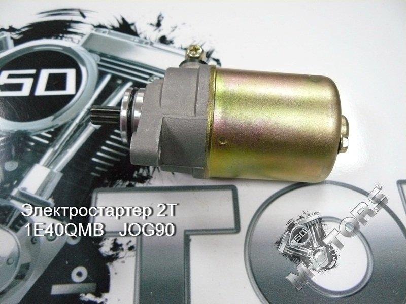 Электростартер 2Т 1E40QMB JOG90 STELS TAСTIC 100, SKIF; IRBIS LX 90, Centrino