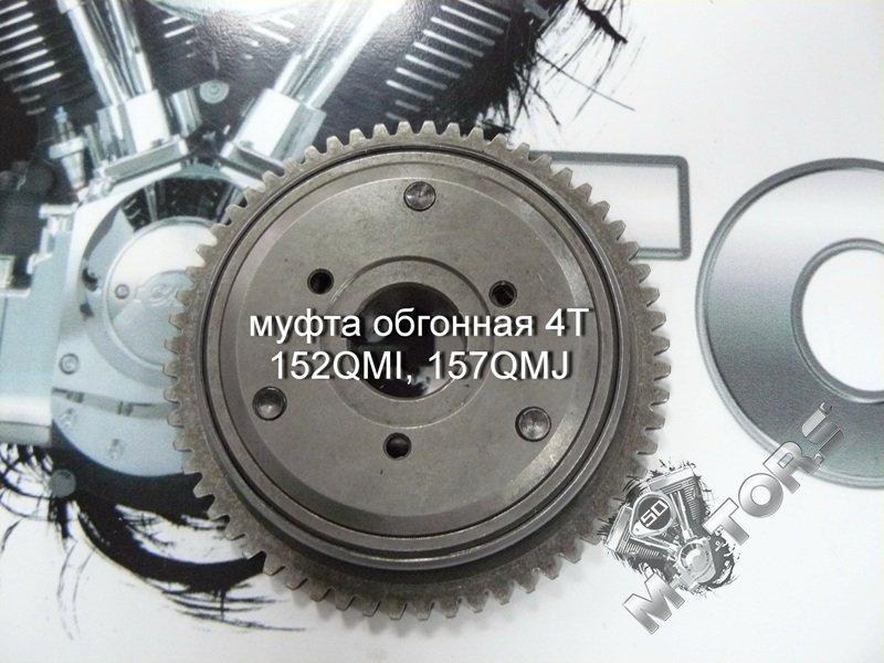 Муфта обгонная для скутера  4T 152QMI, 157QMJ, GRACE, NIRVANA