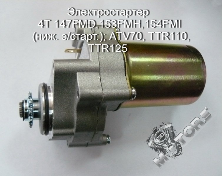 Электростартер для питбайка 4Т 147FMD,153FMH,154FMI (ниж. э/старт.); ATV70, TTR110, TTR125
