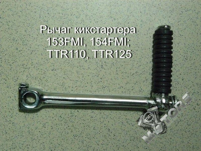 Рычаг кикстартера для питбайка 153FMI, 154FMI; TTR110, TTR125