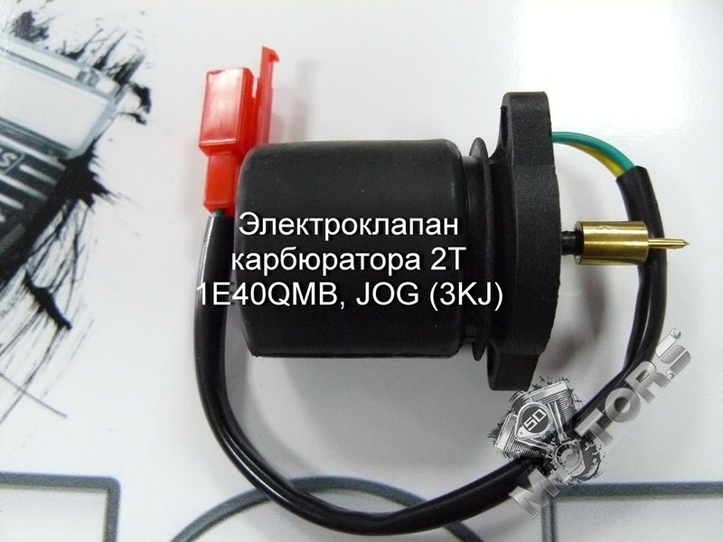 Электроклапан карбюратора 2Т 1E40QMB, JOG (3KJ); IRBIS Centrino, LX50; STELS Tactic, Vortex; YAMAXA JOG50
