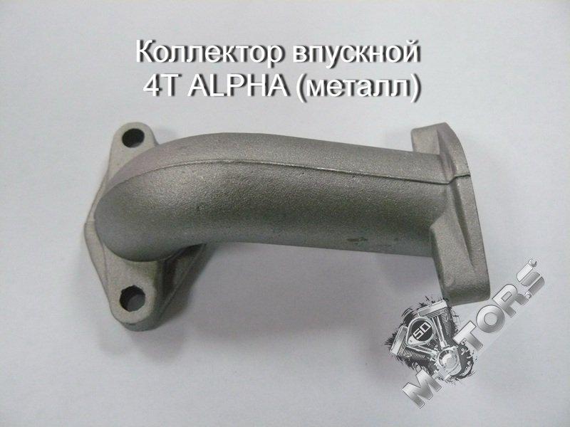 Коллектор впускной для мопеда 4Т ALPHA (металл)