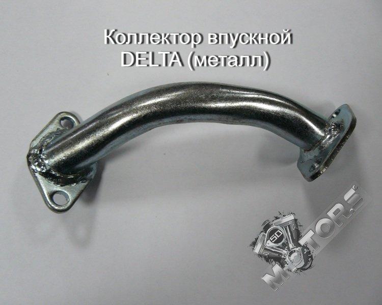 Коллектор впускной для мопеда DELTA (металл)