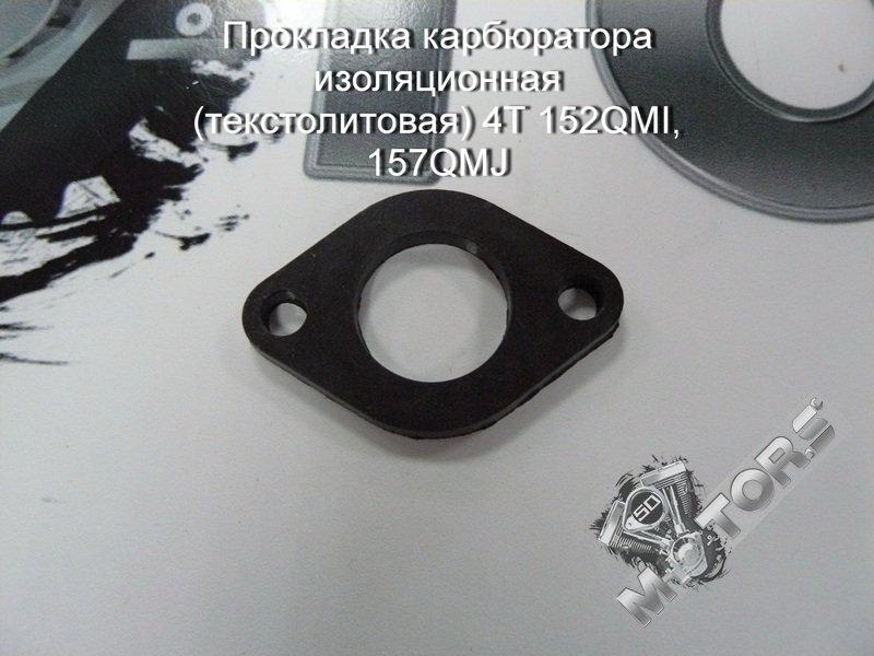 Прокладка карбюратора изоляционная (текстолитовая) 4Т 152QMI, 157QMJ; GRACE, NIRVANA