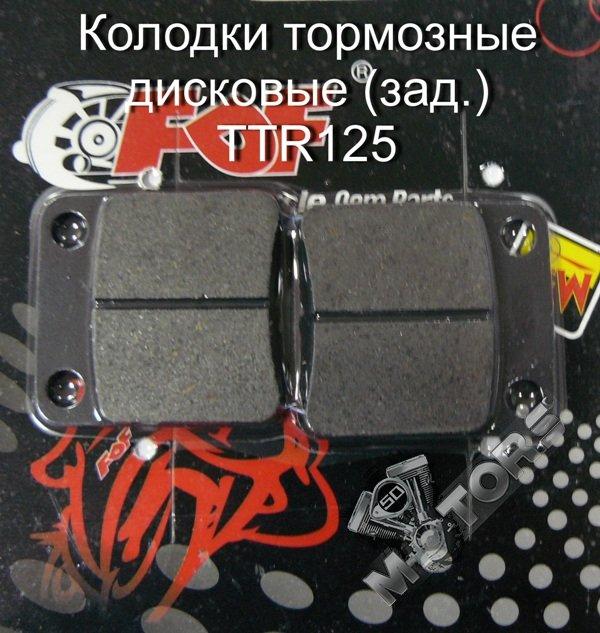 Колодки тормозные дисковые (задний тормоз) IRBIS TTR125