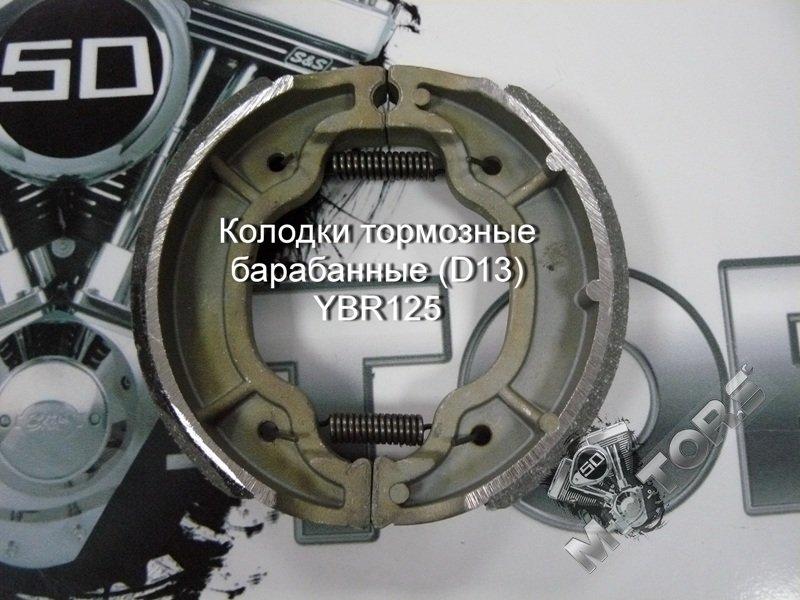Колодки тормозные барабанные, диаметр (D130мм) YBR125