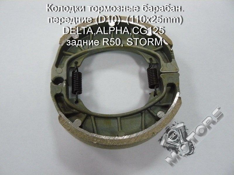 Колодки тормозные барабанные (передний тормоз) размер (D10)  (110x25mm) DELTA,ALPHA,CG125, задние IRBIS R50, STORM