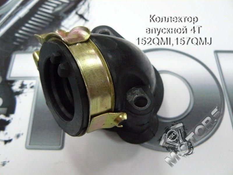 Коллектор впускной для скутера 4T 152QMI,157QMJ; GRACE, NIRVANA