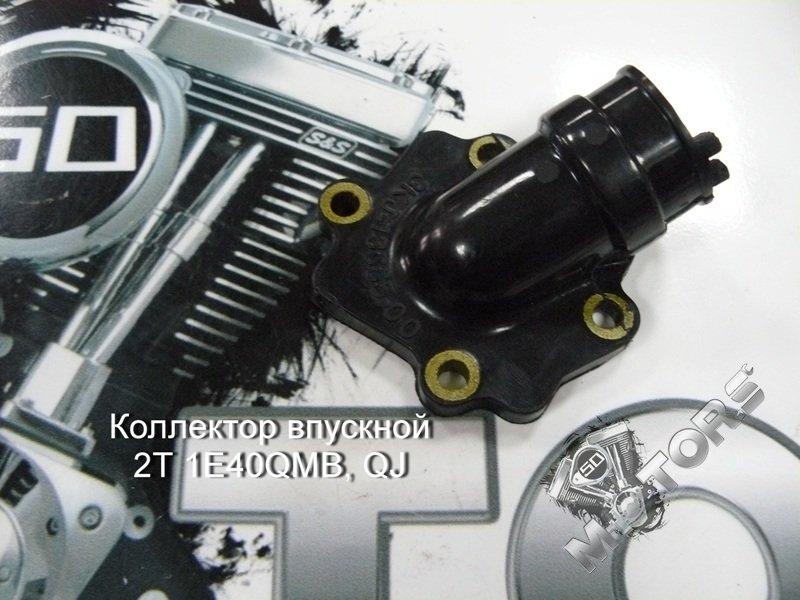 Коллектор впускной для скутера 2Т 1E40QMB, QJ; IRBIS Centrino, LX50; STELS Tactic, Vortex; YAMAXA JOG50