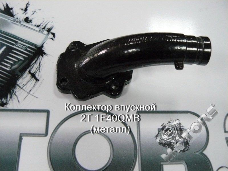 Коллектор впускной для скутера 2Т 1E40QMB (металл)