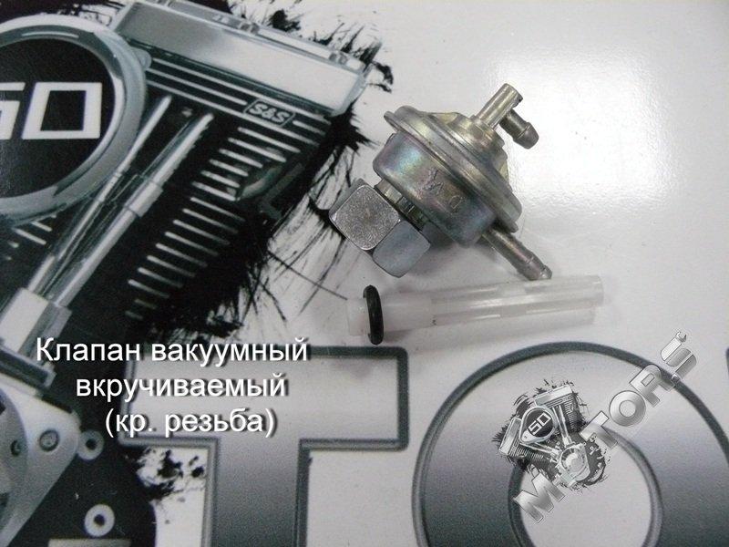 Клапан, кран топливный вакуумный вкручиваемый, для скутера (кр. резьба) (гайка 22, М16)