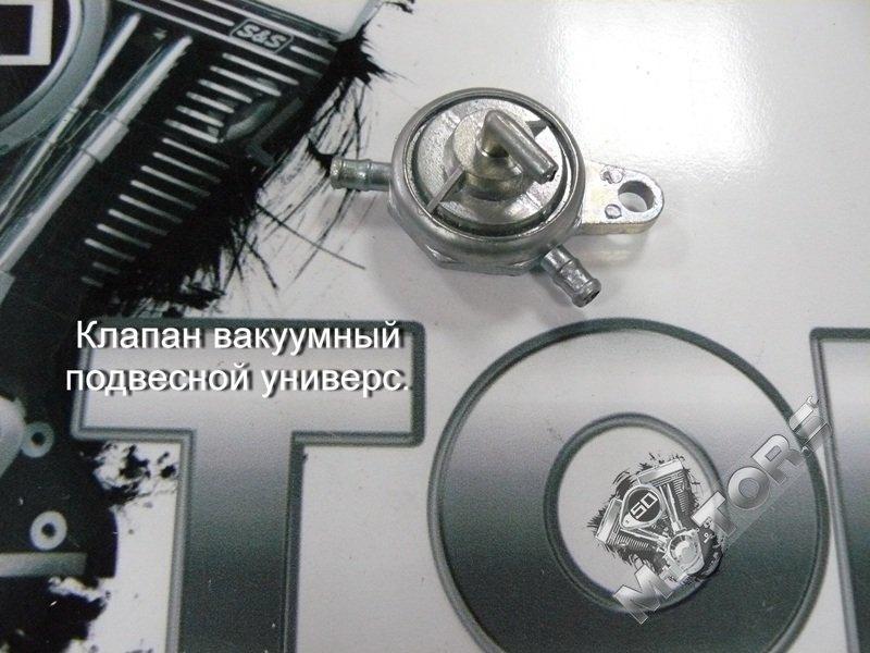 Клапан вакуумный подвесной универсальный, для скутера