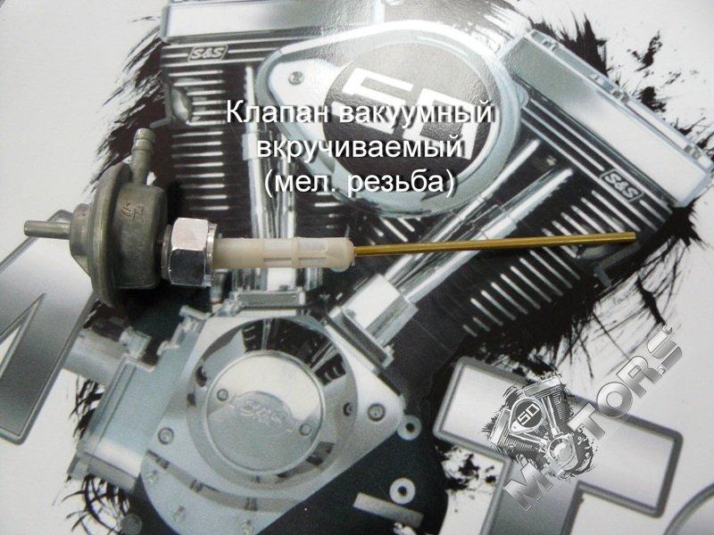 Клапан, кран вакуумный вкручиваемый, для скутера (мел. резьба) (M14x1,15)