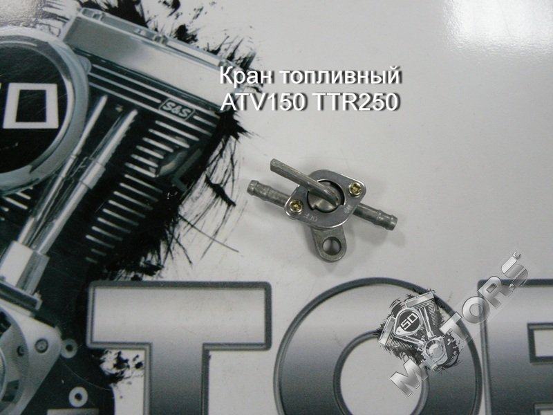 Кран топливный для питбайка, квадроцикла ATV150, TTR250