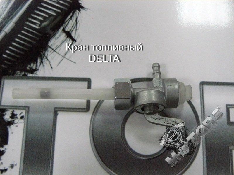 Кран топливный для мопеда DELTA