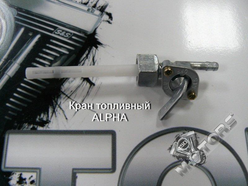 Кран топливный для мопеда ALPHA