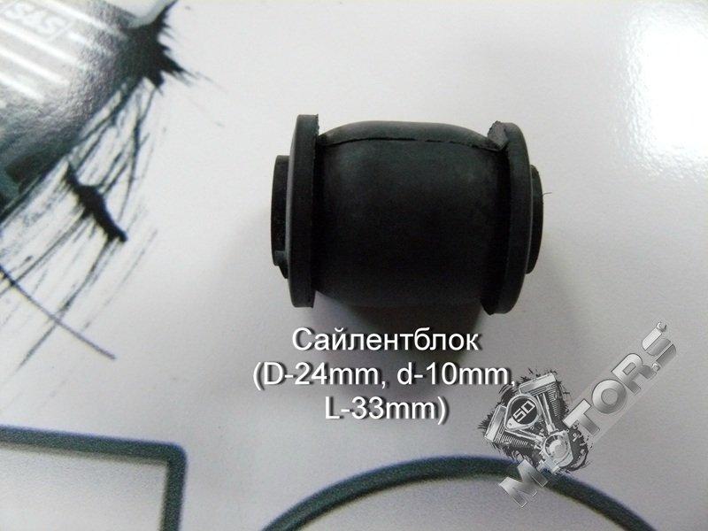 Сайлентблок (используется для решения задач виброизоляции), размеры: D-24mm ...