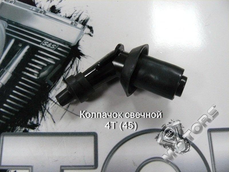 Колпачок свечной  для скутера, мопеда, мотоцикла, питбайка, квадроцикла 4Т (45)