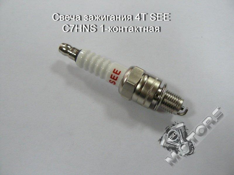 Свеча зажигания для скутера, мопеда 4Т SEE C7HNS 1-контактная