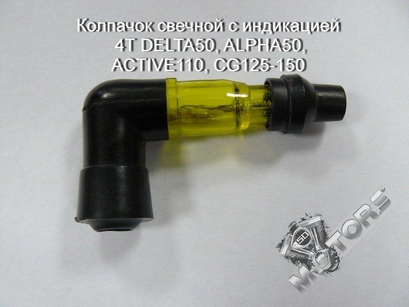 Колпачок свечной с индикацией для скутера, мопеда, мотоцикла 4Т
